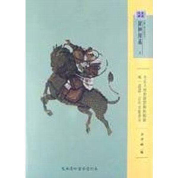 封神演義-4(精裝)