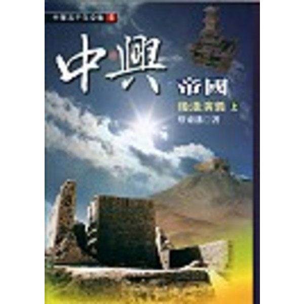 中興帝國─後漢演義(上)