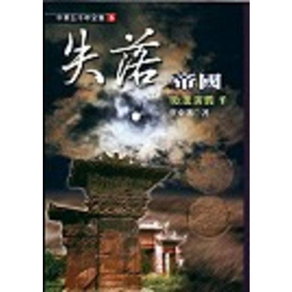 失落帝國─後漢演義(下)