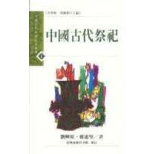 中國古代祭祀