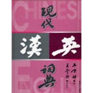 現代漢英詞典