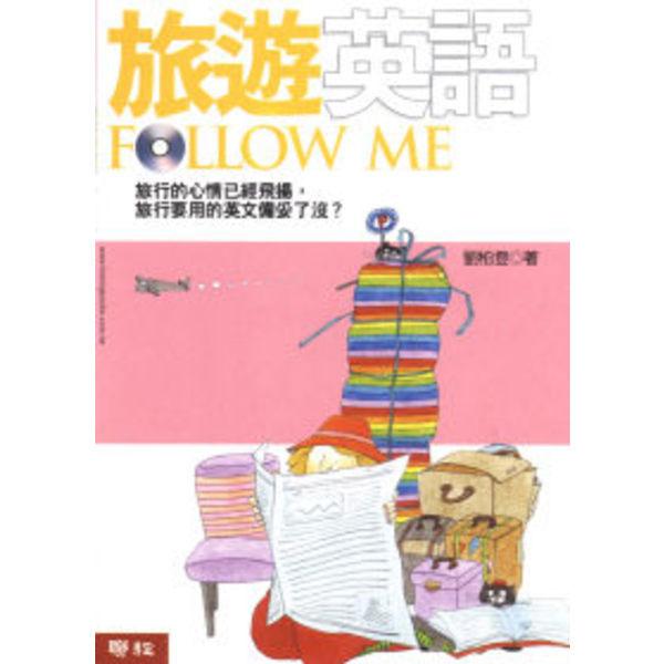 旅遊英語Follow Me(附光碟)
