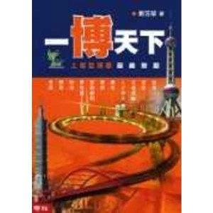 一博天下──上海世博會:商機無限