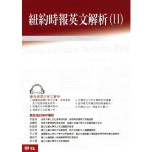 紐約時報英文解析(II)(附2張光碟)