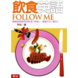 飲食英語Follow Me