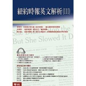 紐約時報英文解析(III)(附2CD)