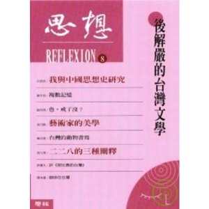 思想(8)後解嚴台灣文學