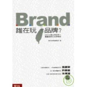 誰在玩品牌?20位台灣品牌築夢人,驚豔國際的品牌傳奇