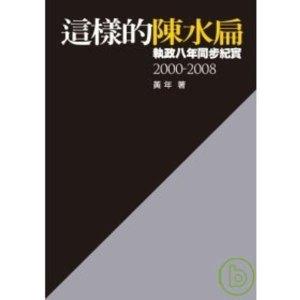 這樣的陳水扁:執政八年同步紀實