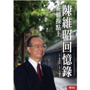陳維昭回憶錄:在轉捩點上