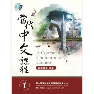 當代中文課程課本 1