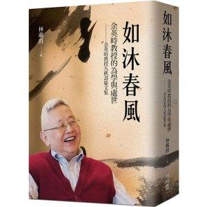 如沐春風 余英時教授的為學與處世:余英時教授九秩壽慶文集
