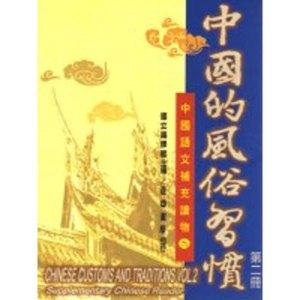 中國的風俗習慣(二)【英文解釋】