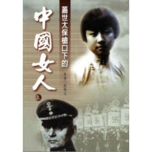 蓋世太保槍口下的中國女人(上.下)