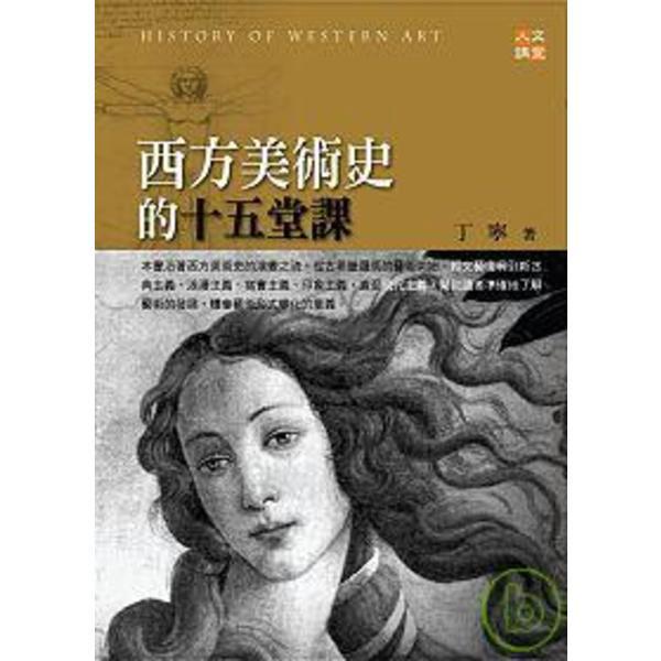 西方美術史的十五堂課