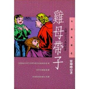 雞母帶子--台灣50年代風情紀事