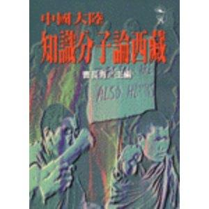 中國大陸知識分子論西藏