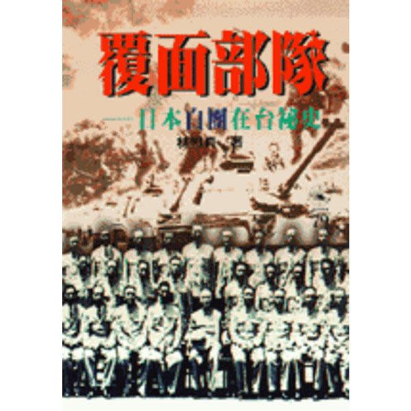 覆面部隊--日本白團在台祕史