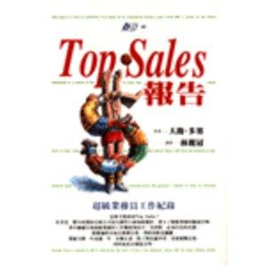 Top Sales 報告