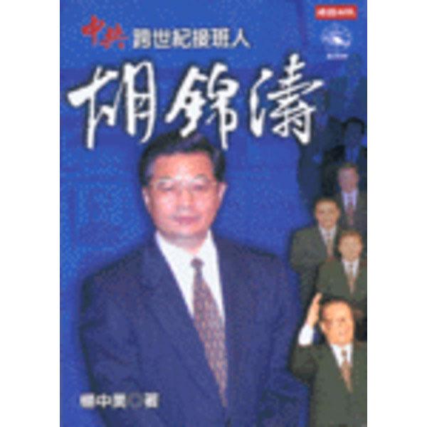 胡錦濤-中共跨世紀接班人