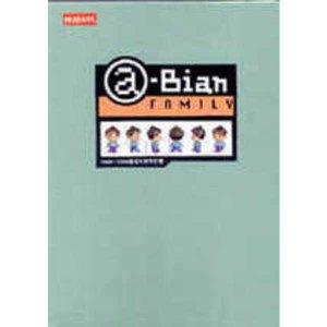 A-Bian Family1998-2000扁帽珍藏筆記書