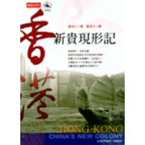 香港新貴現形記