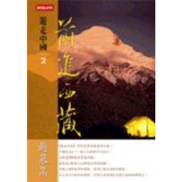 遊走中國(2)