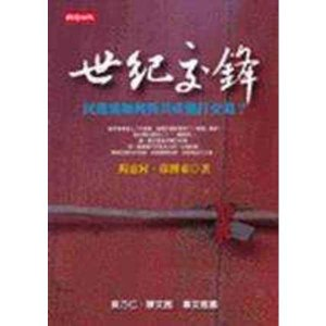 世紀交鋒-民進黨如何與共產黨打交道?