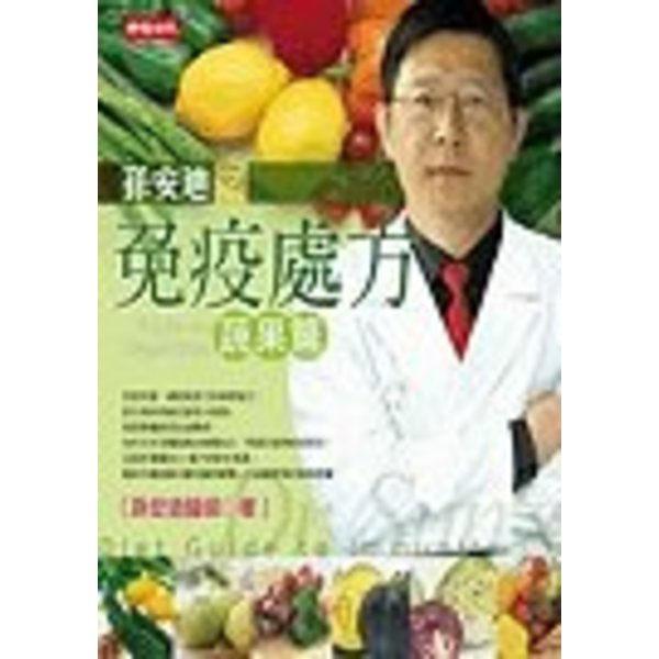 孫安迪之免疫處方:蔬果篇