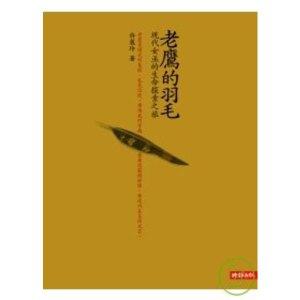 老鷹的羽毛:現代女巫的生命探索之旅