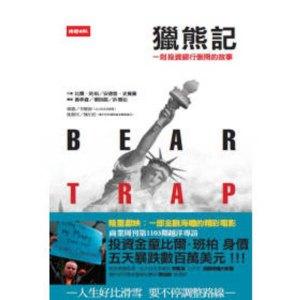 獵熊記:一則投資銀行倒閉的故事