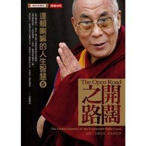 開闊之路:達賴喇嘛的人生智慧 5