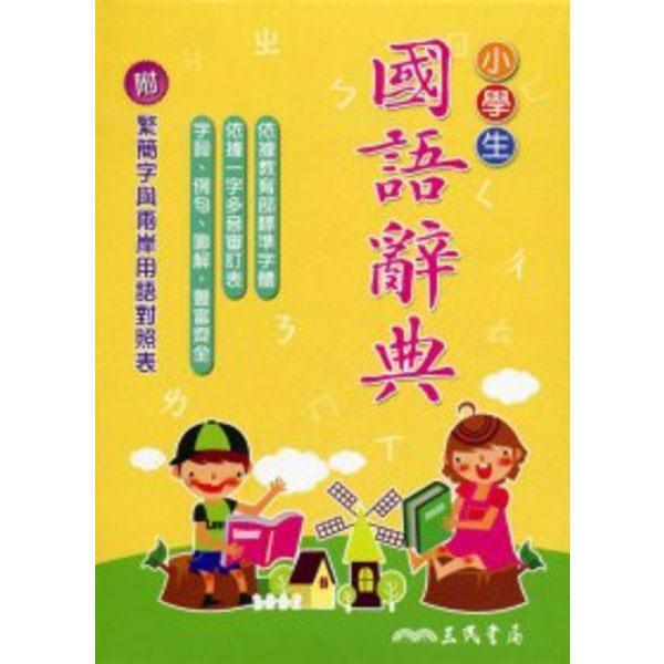 小學生國語辭典(增訂二版)