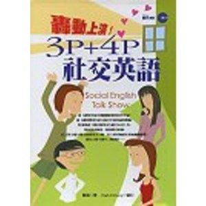 3P+4P社交英語(附3片CD)