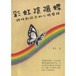 彩虹陰陽蝶-跨性別同志的心路歷程