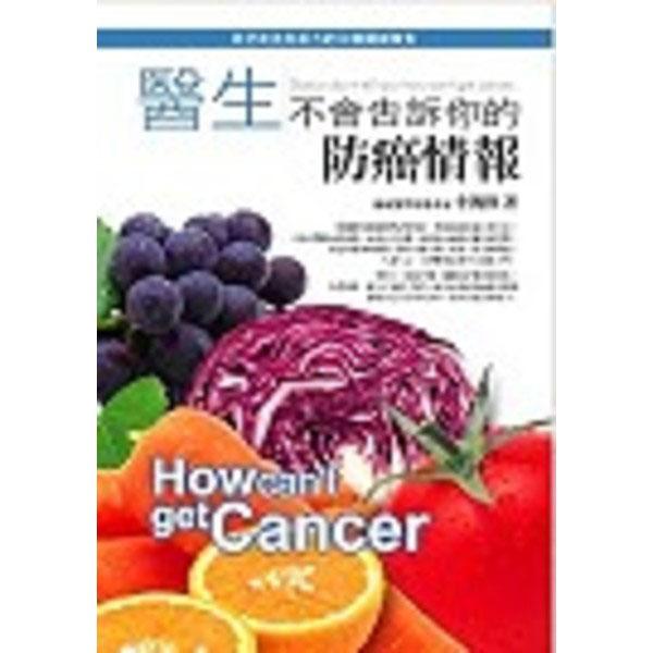 醫生不會告訴你的防癌情報:自己吃出免疫力的57個關鍵報告