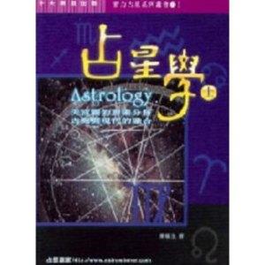 占星學(上)