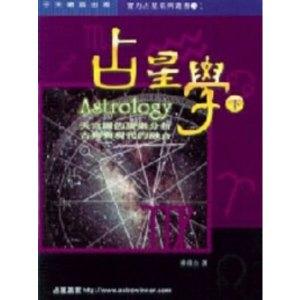 占星學(下)