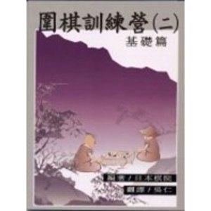 圍棋訓練營(第2冊)基礎篇