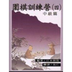 圍棋訓練營(第4冊)中級篇
