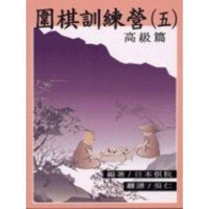 圍棋訓練營(第5冊)高級篇
