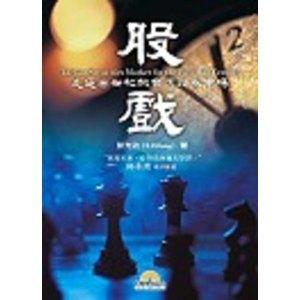 股戲:走過台灣半世紀的台灣證券市場Taiwan Securities Market for the Past Half Century