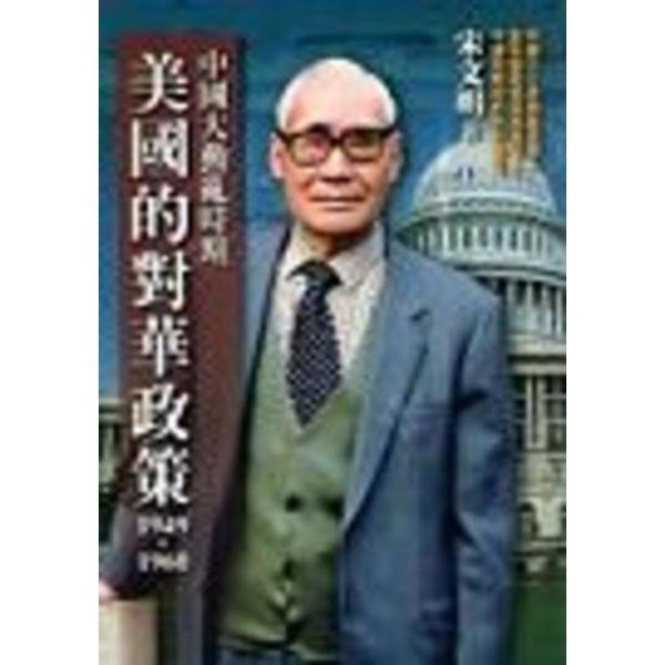 中國大動亂時期美國的對華政策1949~1960