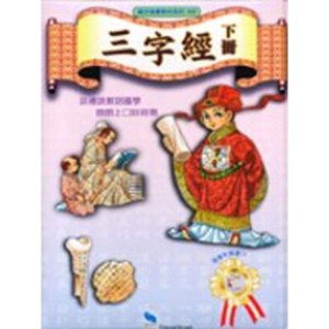 三字經(下)附CD