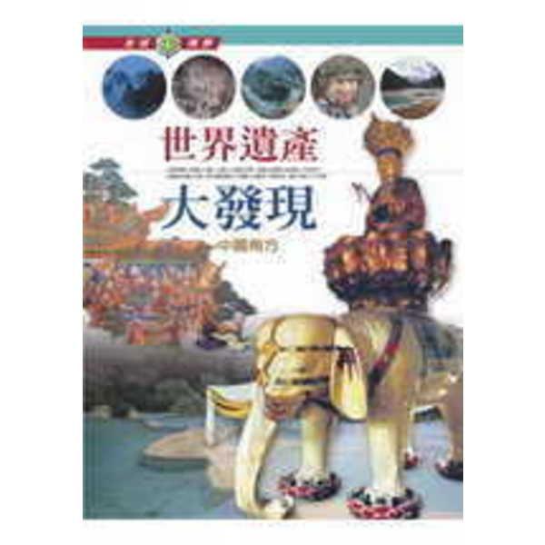 世界遺產大發現 ——中國南方