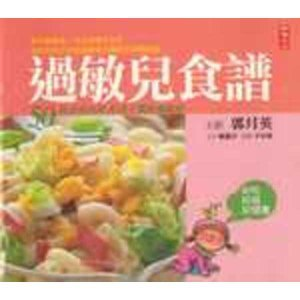 過敏兒食譜─50道美味料理幫孩子戰勝過敏原