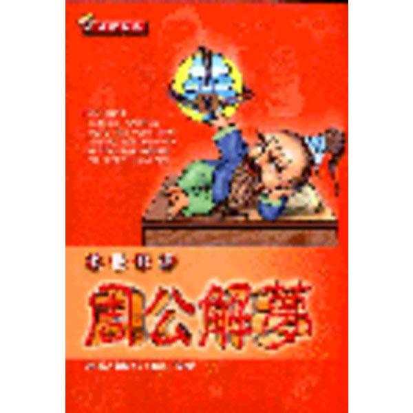 周公解夢(漫畫)