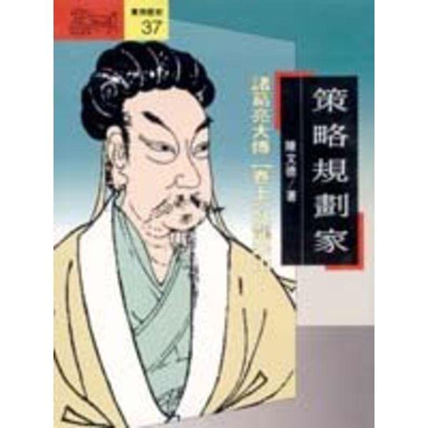 策略規劃家 : 諸葛亮大傳(上)