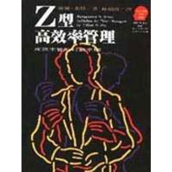 Z型高效率管理:成熟主管的行動準則