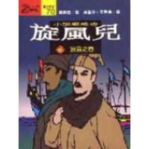 旋風兒 : 小說鄭成功(貳)